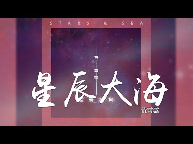 黃霄雲 -《星辰大海》|CC歌詞字幕