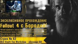 Fallout 4: Прохождение с Бородой: стрим 62 - DLC Vault-Tec Workshop - убежище 88