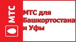 тарифы для Башкортостана и Уфы от МТС в 2019-2020 году