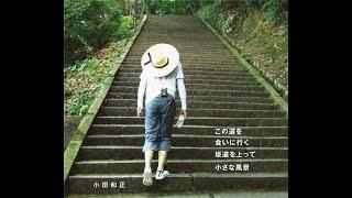 小田和正、『めざましテレビ』テーマソングを含むニューシングルのジャ...