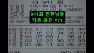 [로또분석] 941회 화수목 자동 26장 (#71~96…