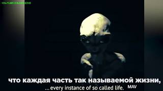 Интервью с Пришельцем
