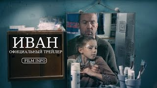 Иван (2016) Трейлер к фильму