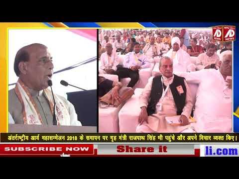 अंतर्राष्ट्रीय आर्य महासम्मेलन -2108 के समापन सत्र में गृहमंत्री राजनाथ सिंह ने शिरकत की
