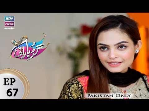 Guriya Rani - Episode 67 – 30th December 2017