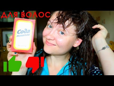 Месяц мыла голову СОДОЙ и вот что из этого вышло / мой опыт использования соды для волос