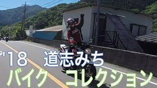 【CLIP】'18 道志みち バイクコレクション