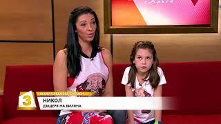 """Всеки следобед с Криси"" 13.11.2017, Биляна Йотовска и дъщеря й Никол"