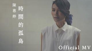 陳惠婷『時間的孤島』- Official MV [HD]