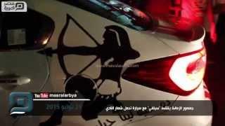 """مصر العربية    جمهور الزمالك يلتقط """"سيلفي"""" مع سيارة تحمل شعار النادي"""