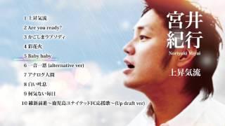 "2015.11.15 Release 宮井紀行4th Album""上昇気流"" 作詞、作曲、アレンジ..."