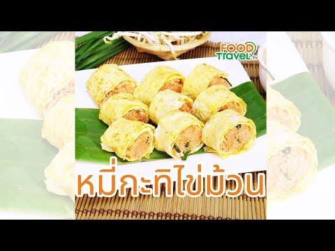 หมี่กะทิไข่ม้วน อาหารไทยทำง่าย - วันที่ 24 Jul 2019