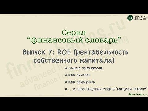 """Финансовый Словарь #7: ROE ... и пара слов о """"модели DuPont"""""""