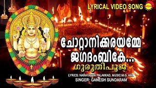 ചോറ്റാനിക്കരയമ്മേ ജഗദംബികേ | Lyrical Video | Guruthi Pooja | Ganesh Sundaram
