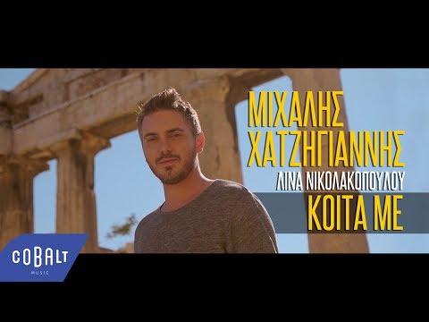 Μιχάλης Χατζηγιάννης - Κοίτα Με - Official Video Clip