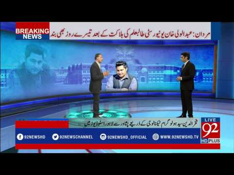 Abdul wali Khan University remains closed on third day of incident -15-04-2017- 92NewsHDPlus