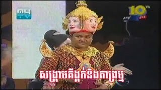 Khmer New CTN Comedy - Sang Kream Kin Kuok Neng Ta Prom - Part (1)