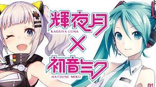 輝夜月と初音ミクを入れかえてみた!Kaguya Luna and Hatsune Miku crossover ! /特別編BGM♡愛言葉Ⅲ