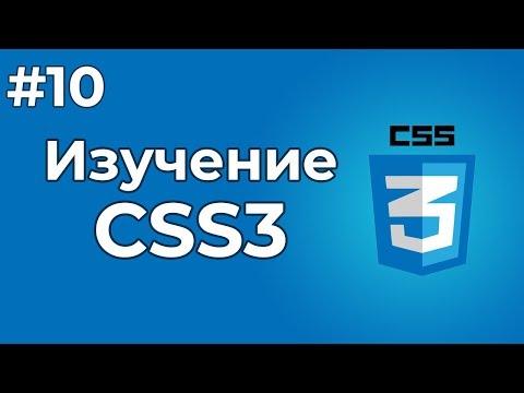 Изучение CSS/CSS3 | #10 - Позиционирование блоков в CSS + создание небольшого веб сайта