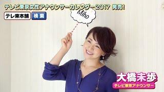 【大橋未歩アナ】テレビ東京女性アナウンサーカレンダー2017発売!【撮影オフショット☆】