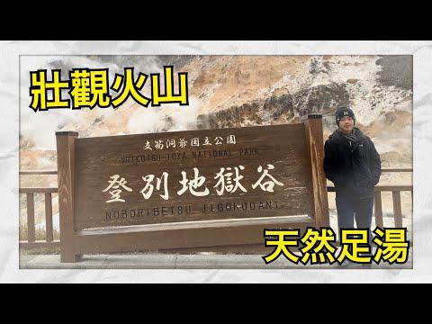 打工度假北海道-登別地獄谷