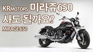미라쥬650 KRMOTORS 국산오토바이 사도 될까요?…