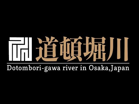 道頓堀川 Dotombori-gawa river in Osaka, Japan
