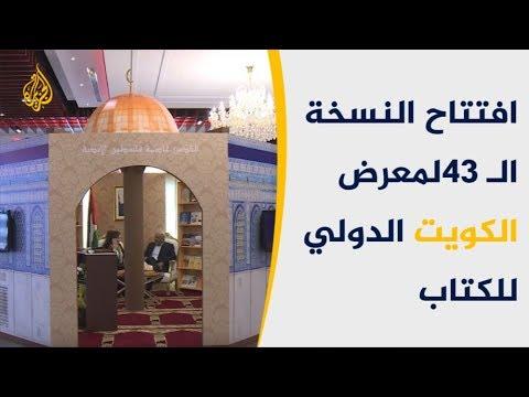 -القدس عاصمة أبدية لفلسطين- عنوان معرض الكويت الدولي للكتاب  - نشر قبل 3 ساعة