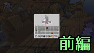 【Minecraft】 【ANNI】 手段は問わない。勝て。Part4,5 (前編) (ゆっくり実況) thumbnail