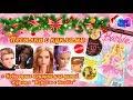 """Посылки с куклами / Новогодние подарки для детей / Журнал """"Играем с Барби"""""""