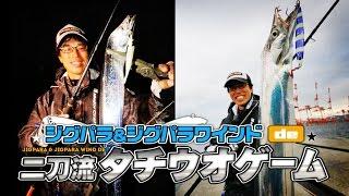 ジグパラとジグパラワインド・二刀流タチウオゲーム【メジャークラフト】 thumbnail