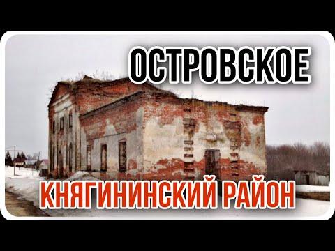 Разрушение мифа с. Островское Княгининский район