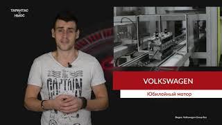 Volkswagen произвёл полумиллионный мотор