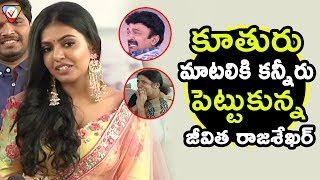 Hero Rajasekhar Daughter Shivani Emotional Speech About Her Parrents    Sivani About Jeevitha    NSE