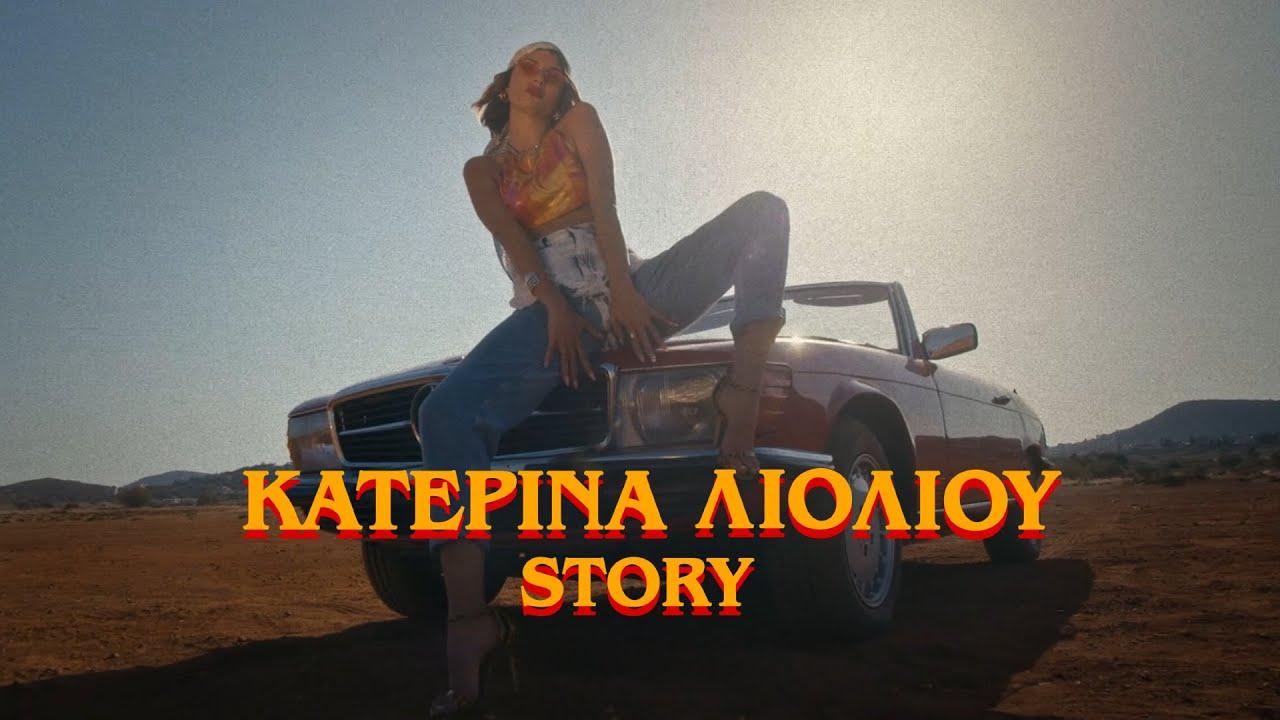 Κατερίνα Λιόλιου - Story (Official Music Video)