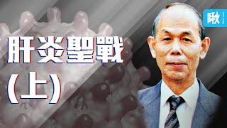 你可能不認識他,但全台灣人都應該好好感謝他! | 啾讀 第57集 | 啾啾鞋
