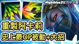 「Nightblue3中文」*我回來了* 最新重製阿卡莉超OP!這真的沒抄襲火影?史上最強的被動+大招! (中文字幕) -LoL 英雄聯盟