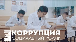 видео: Коррупция в сфере образования(Антикоррупционный ролик)
