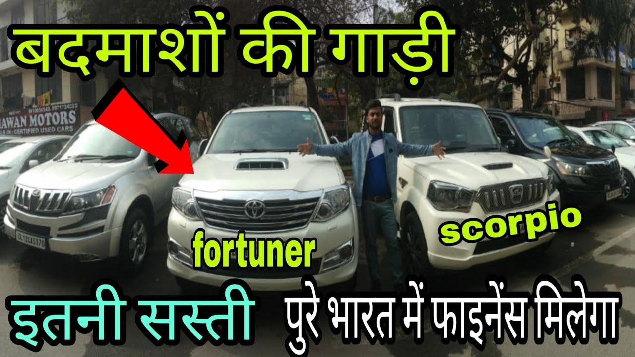 यहाँ मिलेगी बदमाशों की सारी गाड़ियां !! second hand car in delhi !! second hand car shop in delhi