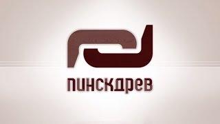 100-й фирменный магазин «Мебель Пинскдрев»!(http://pinskdrev.by/ http://pinskdrev.ru/, 2016-12-09T12:57:33.000Z)
