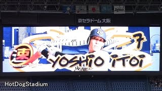 2013年4月5日 オリックス×西武 (京セラドーム大阪) スターティングメン...