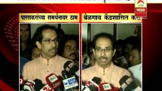 Uddhav Thackeray on Paraskar & Belgaum Issue 0308