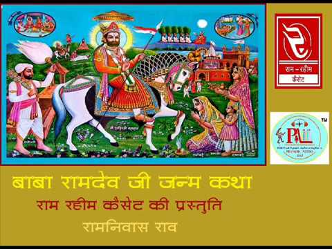 Ramniwas Hits I Baba Ramdev Ji Janam Katha I Pramod Audio Lab I Marwari I Rajasthani