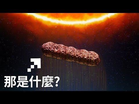 一個奇怪的物體最近拜訪了我們的太陽系