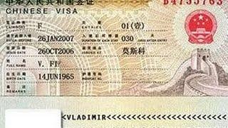 Как открыть годовую визу в Китай(, 2015-07-29T23:23:13.000Z)