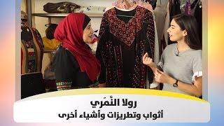 رولا النَّمَري  - أثواب وتطريزات وأشياء أخرى