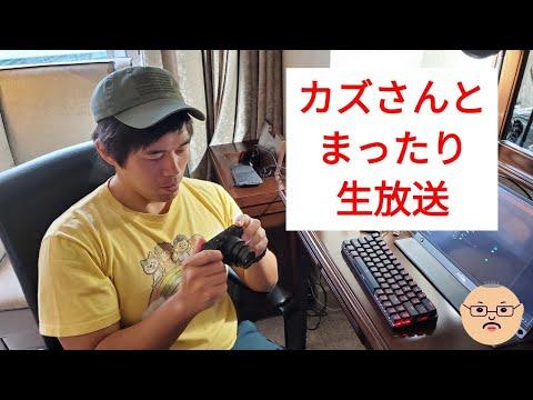 カズチャンネルのカズさん が 東京ゲームショー に参加されているので、ちょっと遊びに来ていただいたので 恒例の 突発 緊急ライブ します。 テーマは特に決めてませんが、 ...