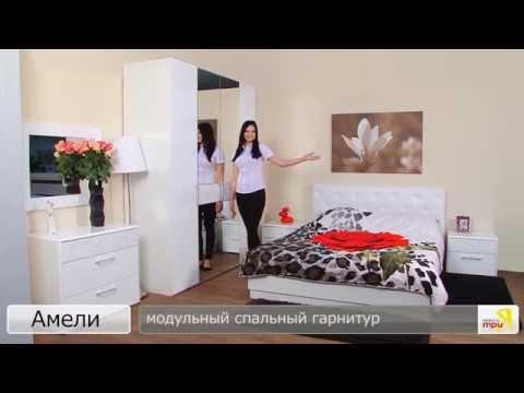«Амели» модульный спальный гарнитур