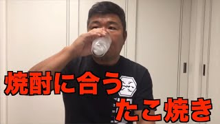 【焼酎に合う】たこ焼きを作ってみた! 亀田姫月 検索動画 26