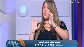 كيف تحمي نفسك من مرض السكر مع الدكتورة هالة عيسوي